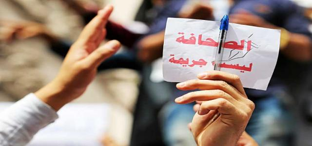 Rights Organization: 15 Journalists, Media Professionals Unjustly Added to Egypt New Terror List