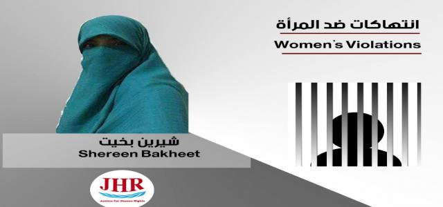 Detained Mum-of-Four Shireen Bekheet's Heart-Rending Message from Coup Junta's Dark Dungeons