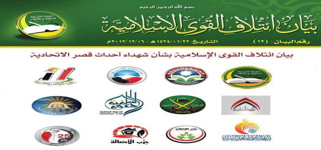 Islamist Coalition Statement on Friday December 7 Protests, Events and Clashes